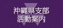 同志社大学マンドリンクラブ53年ぶり沖縄公演のお知らせ