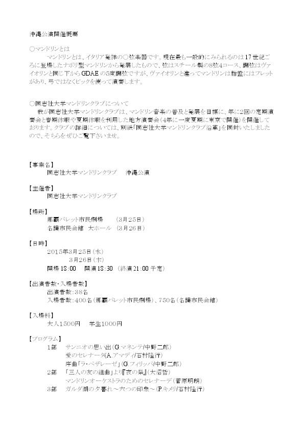 thumbnail-of-同志社大学マンドリンクラブ